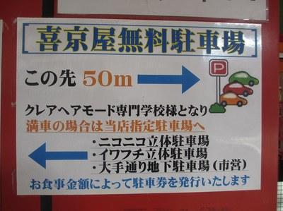 kikyouya_2.jpg