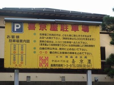kikyouya_4.jpg
