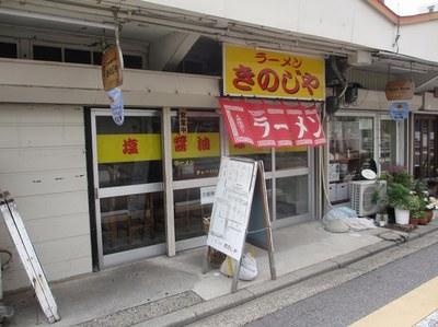kinojiya_1.jpg