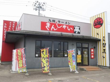 kinsyai_kenou_1.jpg