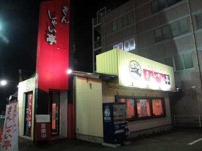 kinsyai_shibata_1.jpg
