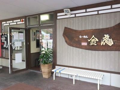 kintora_1.jpg
