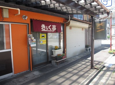 kirakutei_1.jpg