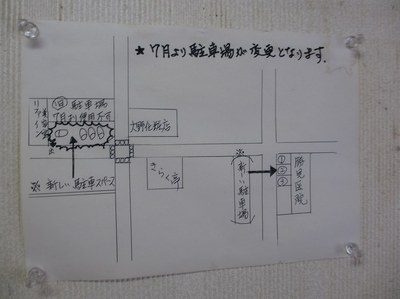kirakutei_5.jpg