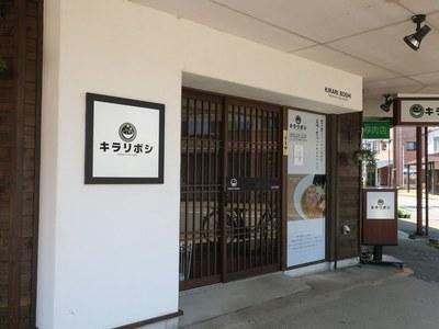 kirariboshi_1.jpg