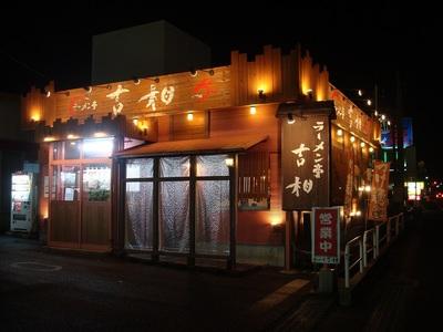 kissou_monomiyama_1.JPG
