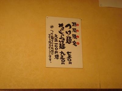 kissou_monomiyama_6.JPG