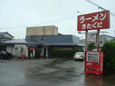 kitaguni_1.JPG