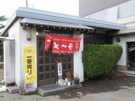 kitaguni_2.jpg