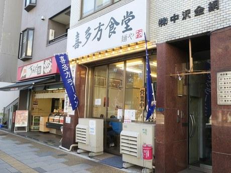 kitakatasyokudou_1.jpg
