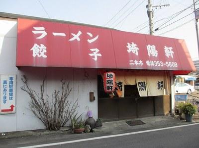 kiyouken_1.jpg