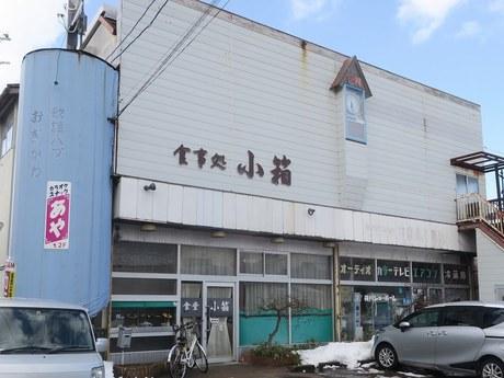 kobako_1.jpg