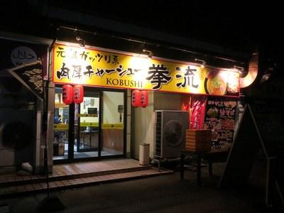kobushi_1.jpg