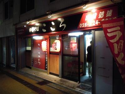 kokoro201101_1.jpg