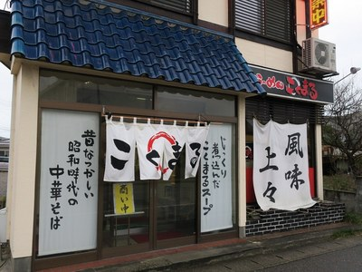 kokumaru_1.jpg