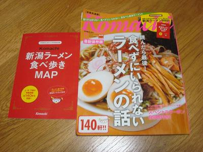 komachi200909.JPG