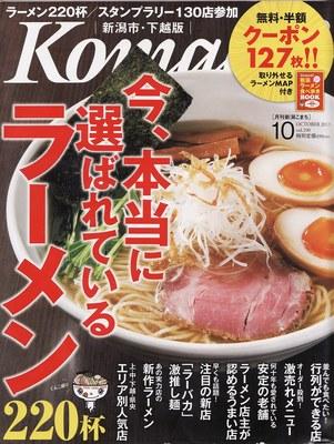 komachi201308.jpg