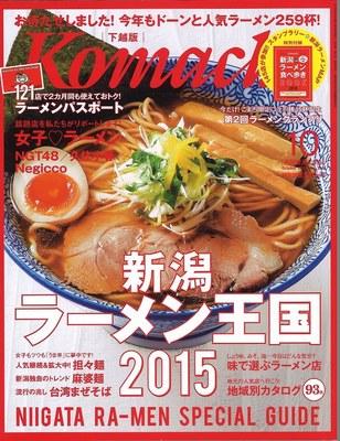 komachi201508.jpg
