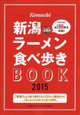 komachi201508_2.jpg