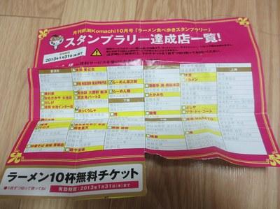 komachi_201301.jpg