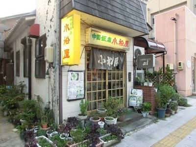 komatsuya_1.jpg