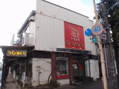 koryuhanten_1.jpg