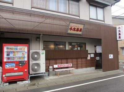 kotakiya_1.jpg