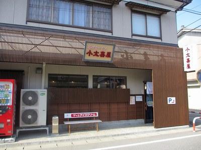 kotakiya_201303_1.jpg