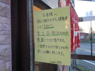 kotan_joetsu_10.jpg