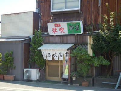 kotobukisyokudou_1.jpg