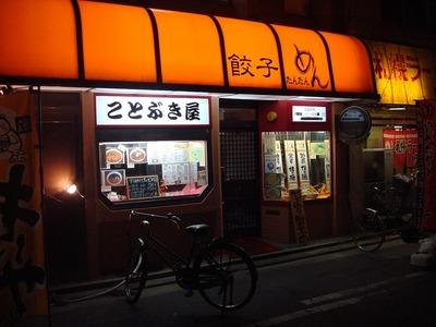 kotobukiya_1.jpg