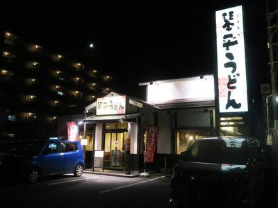 kotohira_udon_1.jpg