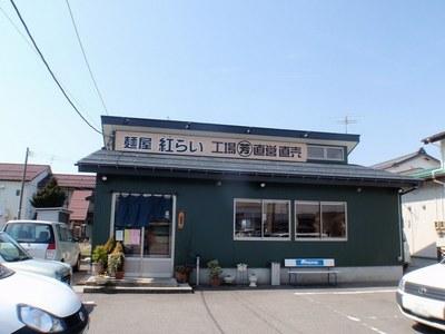 kourai_1.jpg
