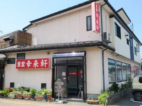 kouraiken_1.jpg