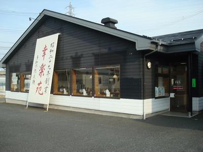 kourakuen_1.JPG