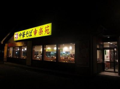 kourakuen_201504_1.jpg