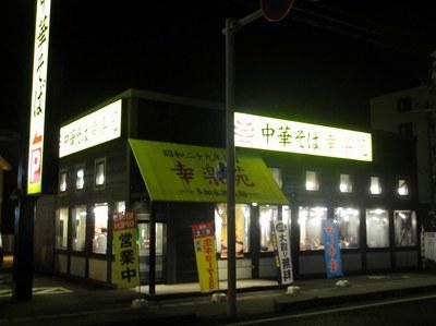 kourakuen_ebigase_1.jpg