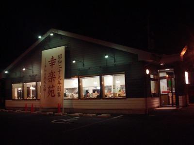 kourakuen_shindai_1.jpg