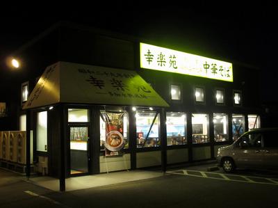 kourakuen_shirone_1.jpg
