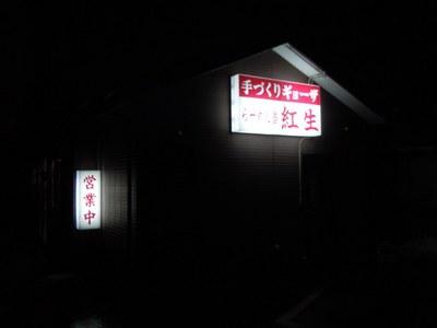 kousei_1.jpg