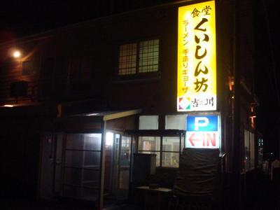 kuishinbou_1.JPG