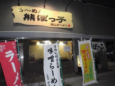 kumaboko_1.jpg