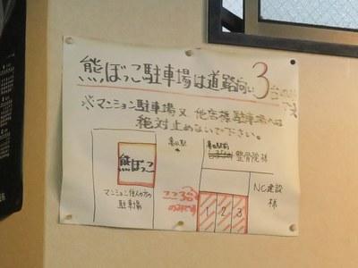 kumaboko_2.jpg