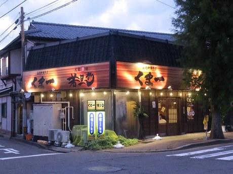 kumaichi_1.jpg