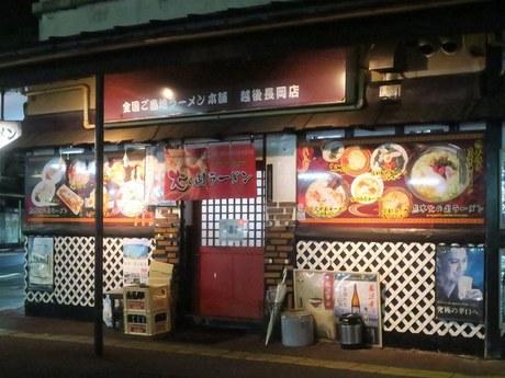kumamoto_hinokuni_1.jpg
