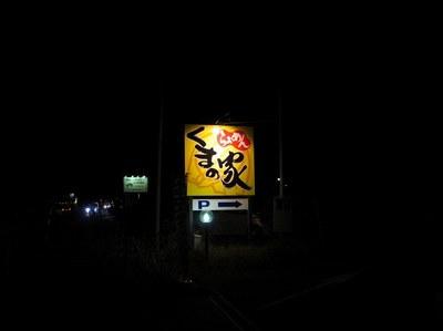 kumanoya_2.jpg