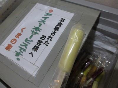 kumanoya_8.jpg