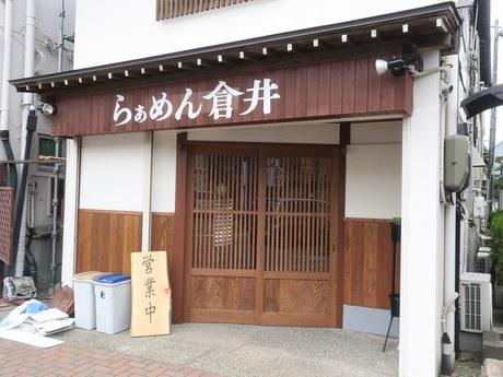 kurai_1.jpg