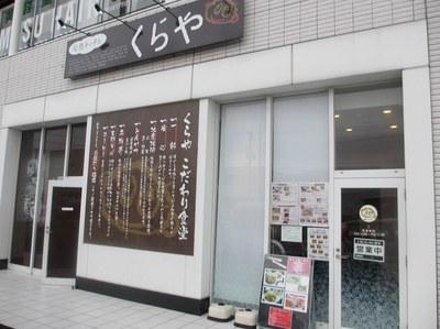 kuraya_1.jpg