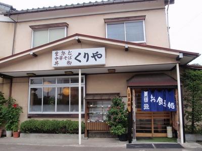 kuriya_1.jpg